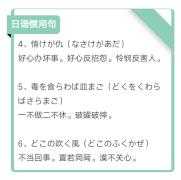 日语惯用常用语