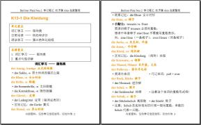 【柏林广场】沪江网校柏林广场系列课程精编学习笔记·汇总贴