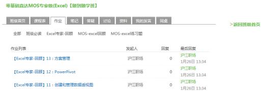【沪江众学No.1】Excel专家级课程体验-带干货的学习法
