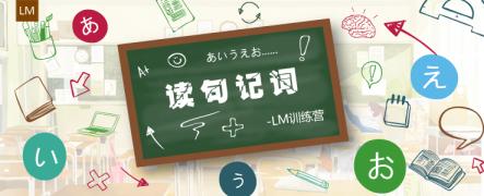 【LM训练营】读句记词 第62期