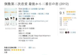 【资源分享】倒数第二次恋爱第一季第二季+SP(中日双语字幕)
