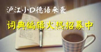 【已关闭】沪江小D德语在线词典招募编辑!