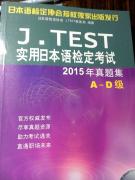 报了班后沪江给的真题是13年的 我买到了15年的书啊!天啊
