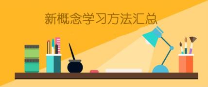 【学习方法大汇总】单词、口语、语法、听力,不信学不会!