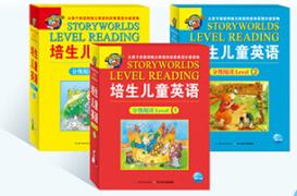 【分级读物】培生儿童英语分级阅读