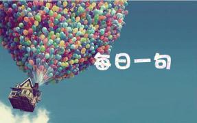 【爱朗读】一天一句 820