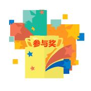 活动结束 2017年挑战财会证书备考日记,参与即送奖,最高赢千元大奖!
