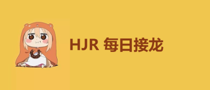 【HJR每日接龙】20170723日语接龙