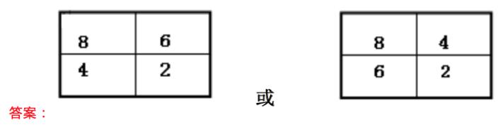 【思维加油站直播作业贴】 第十六期(1~2年级)