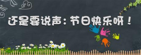 【6月学习活动】过不过节,都要快乐! 获奖名单公布