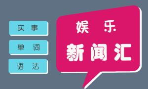 读新闻学韩语-娱乐新闻6