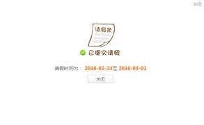 【沪江网校】【班级服务】班级请假常见问题