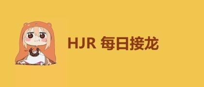 【HJR每日接龙】20170812日语接龙