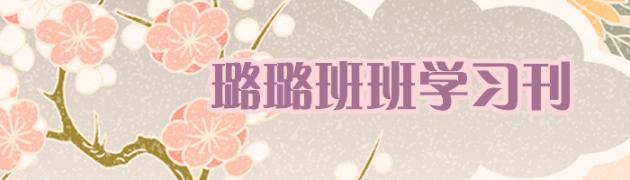 【璐璐班班学习刊】2017年11月第1周~