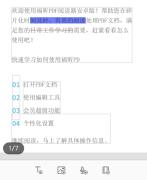 免费使用PDF编辑、PDF转换功能的方法【必看】