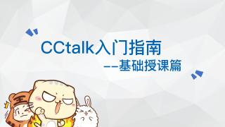 【基础篇】CCtalk授课指南长图版