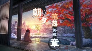 【朝笔夕章】 东京夏日相会 --yukir/Hanser❀『160』