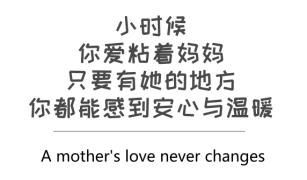 【母亲节活动】解锁母亲的三个愿望