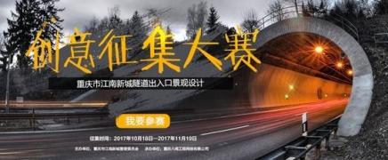 有才就来!江南新城隧道出入口最美景观方案等你设计!
