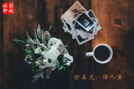 【每日美文手抄】20170621