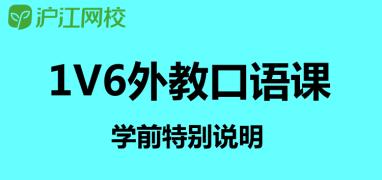 【非常重要】2017年下半年签约班级外教口语课约课指导~