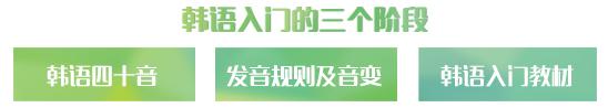 韩语入门学习攻略(更新组队活动,快来一起啃!)