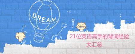 【最省力背单词】21位英语高手背词经验大汇总!!!