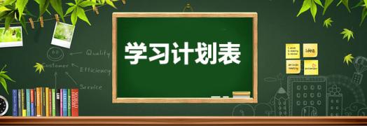 【炒鸡学习计划】教你轻松玩转新概念英语课程