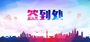 【奖励已发】【梦想电台1月签到】2017年第一月签到~