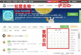 ❤【梦想电台】2017年十月签到拿基金