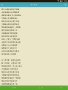 古风歌推荐   献上明月依旧歌词及简谱