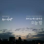韩语歌曲分享第29期:오늘 밤  Tonight  -BoA /  Mad Clown
