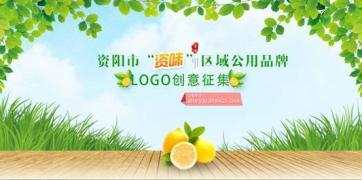 """设计师福音:资阳市""""资味""""区域公用品牌logo创意征集大赛请你拿大奖!"""