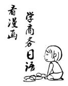 看漫画学商务日语