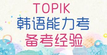 【重要通知】2018年10月TOPIK考试报名截止到2018年7月18日 14:00