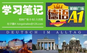 【柏林广场】Berliner Platz A1德语学习笔记(已完结)