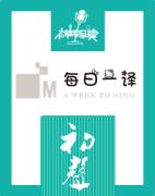 【初声译吧】日本人最爱背诵的名篇—— 南方① 2017-06-27