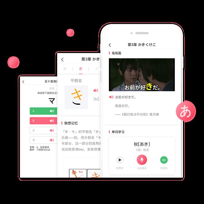 沪江五十音图